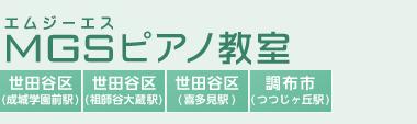 世田谷で支持率NO.1「MGSピアノ教室(エムジーエス)」 ロゴ