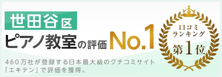 世田谷区ピアノ教室口コミNo1